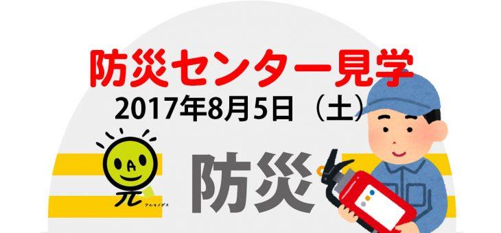 【活動】防災センター見学 8月5日