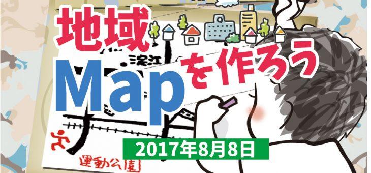 「地域MAPを作ろう」8月8日