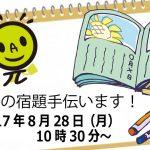 夏休みの宿題8月28日