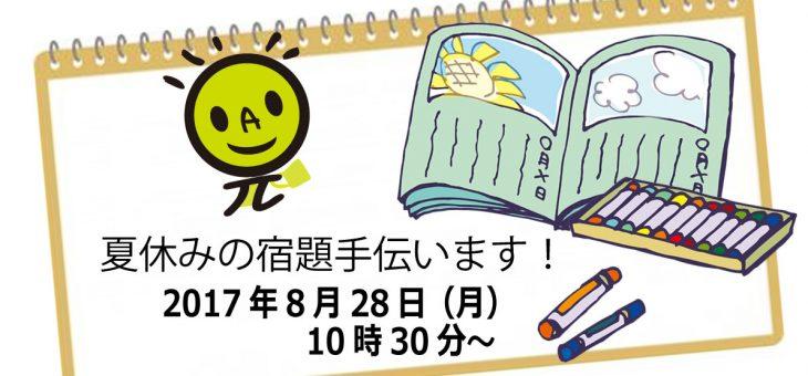 夏休みイベント「夏休みの宿題手伝います!」8月28日