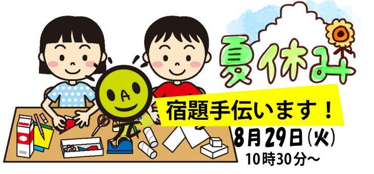 夏休みイベント「夏休みの宿題手伝います!」8月29日